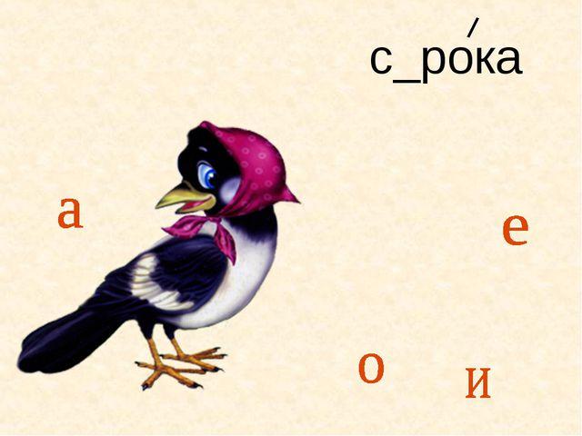 с_рока