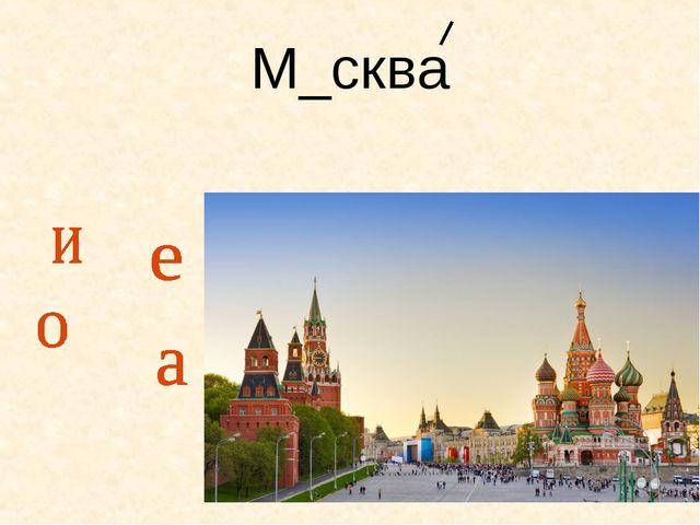 М_сква