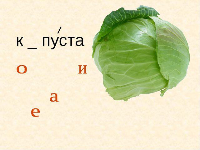 к _ пуста