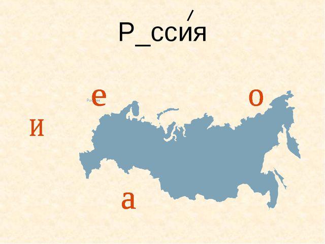 Р_ссия
