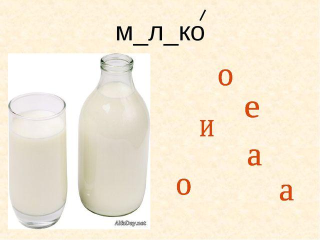м_л_ко