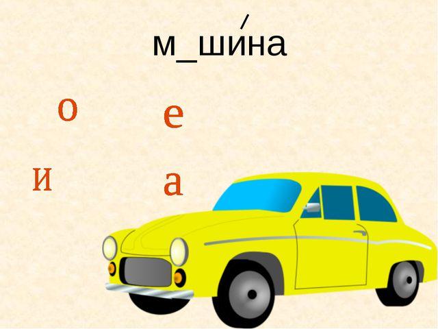 м_шина