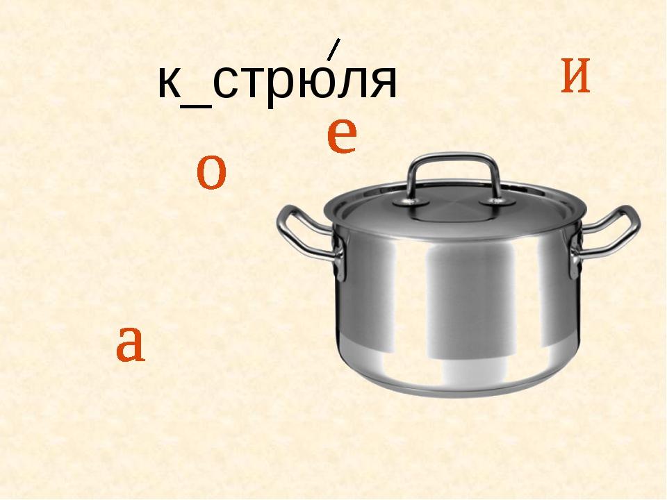 к_стрюля