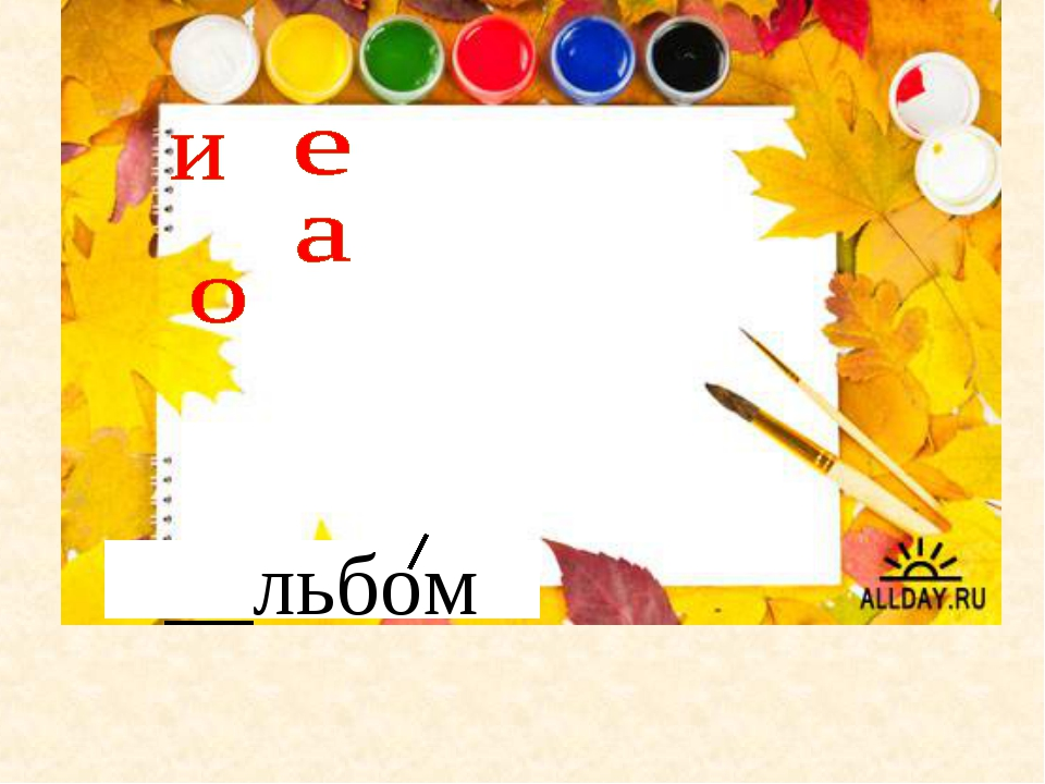 __льбом