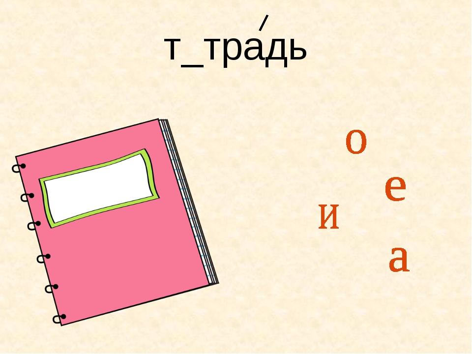 т_традь
