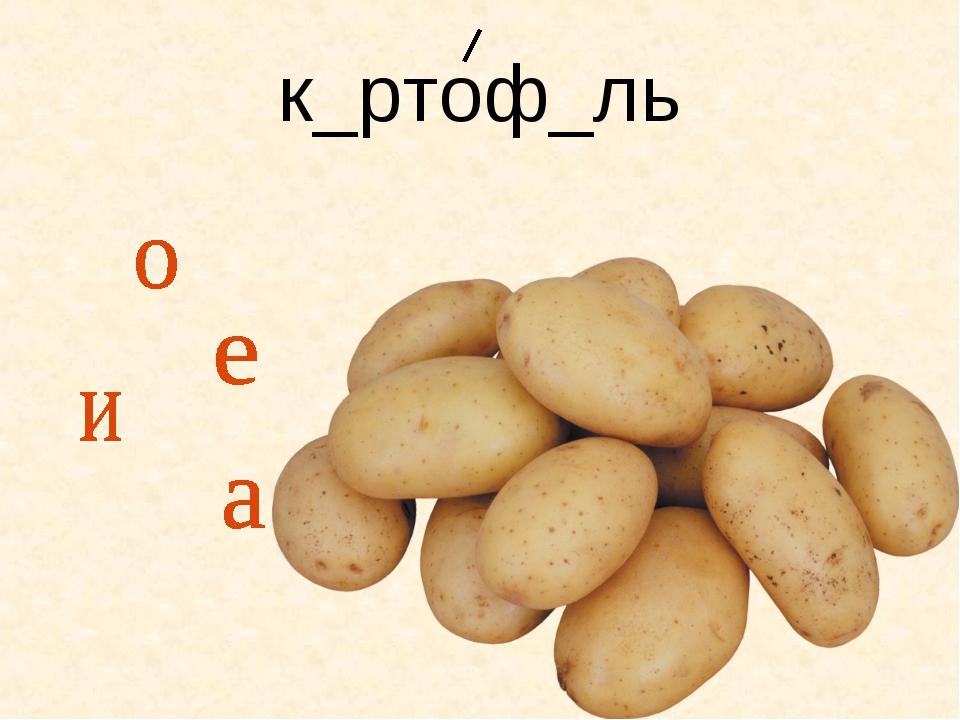 к_ртоф_ль