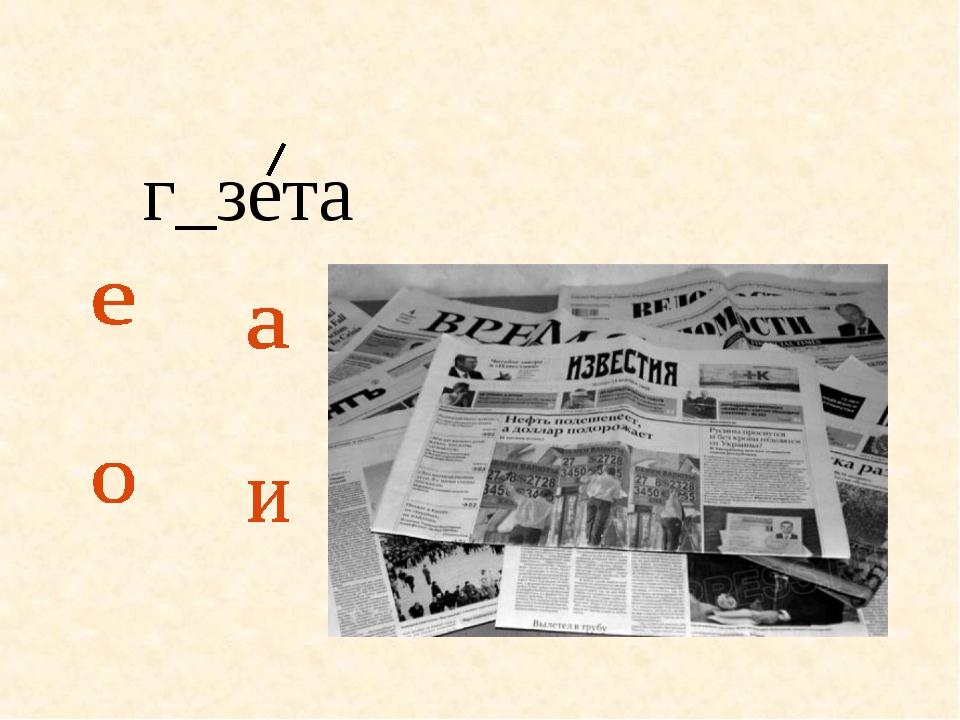 г_зета