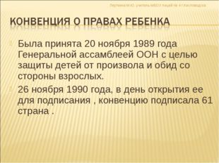 Была принята 20 ноября 1989 года Генеральной ассамблеей ООН с целью защиты де