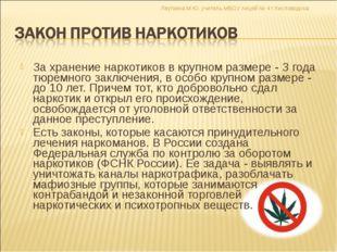 За хранение наркотиков в крупном размере - З года тюремного заключения, в осо