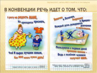 Леуткина М.Ю. учитель МБОУ лицей № 4 г.Кисловодска Леуткина М.Ю. учитель МБОУ