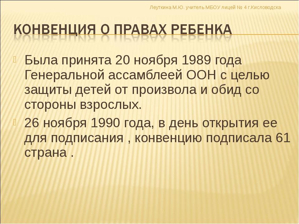 Была принята 20 ноября 1989 года Генеральной ассамблеей ООН с целью защиты де...
