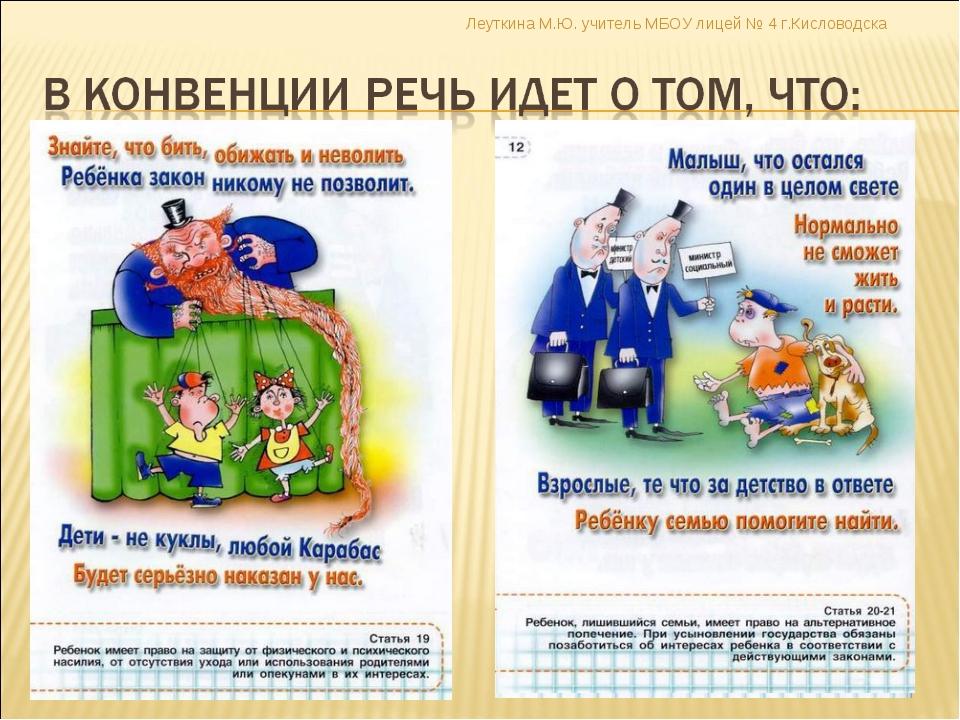 Леуткина М.Ю. учитель МБОУ лицей № 4 г.Кисловодска Леуткина М.Ю. учитель МБОУ...