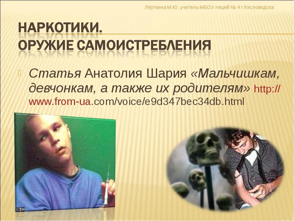 Статья Анатолия Шария «Мальчишкам, девчонкам, а также их родителям» http://ww...