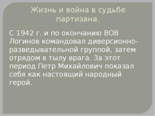 Жизнь и война в судьбе партизана. С 1942 г. и по окончанию ВОВ Логинов команд