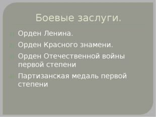 Боевые заслуги. Орден Ленина. Орден Красного знамени. Орден Отечественной вой