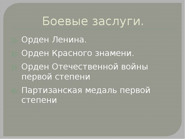 Боевые заслуги. Орден Ленина. Орден Красного знамени. Орден Отечественной вой...