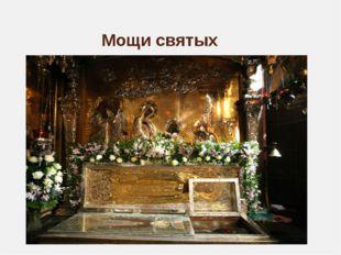 Мощи святых