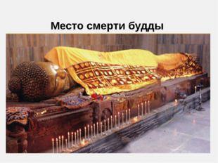 Место смерти будды