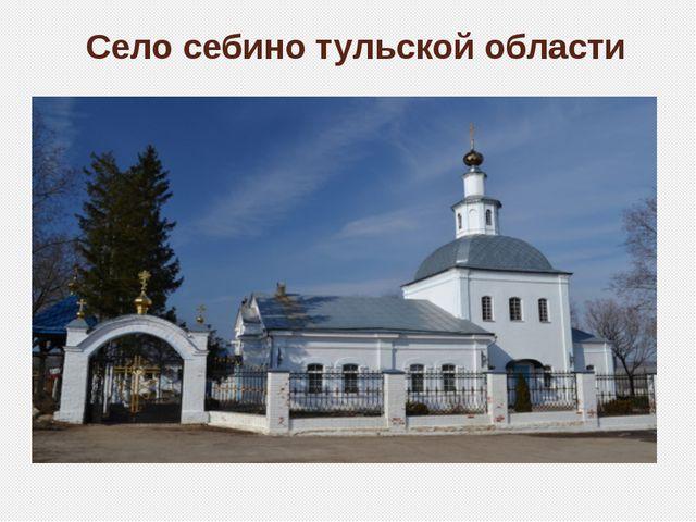 Село себино тульской области