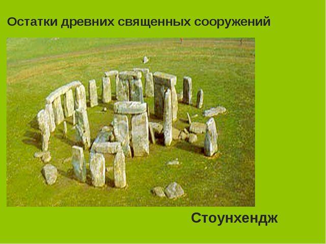 Остатки древних священных сооружений Стоунхендж