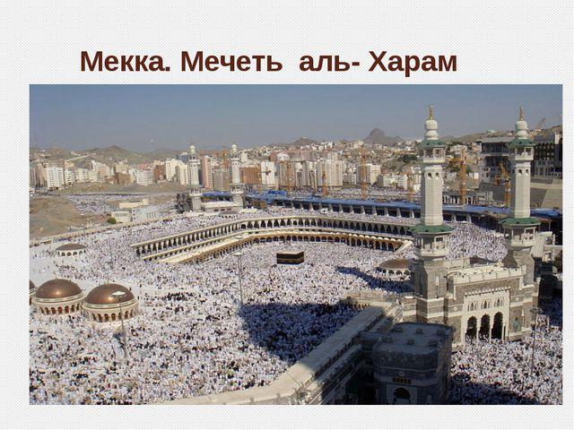 Мекка. Мечеть аль- Харам