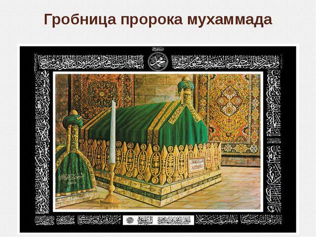 Гробница пророка мухаммада