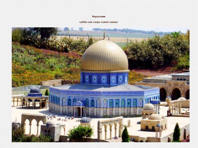 Иерусалим куббас аль-сахра «купол скалы»