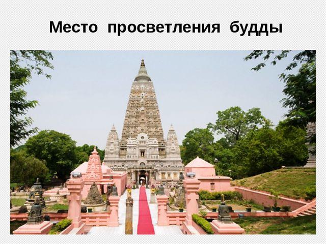 Место просветления будды
