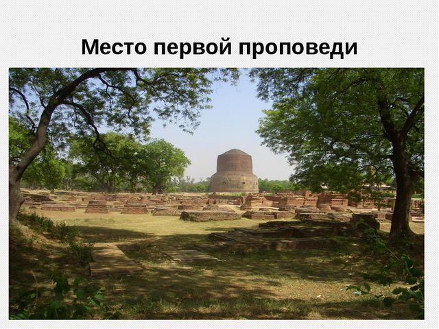 Место первой проповеди