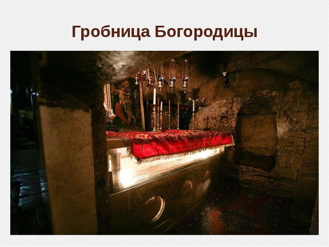 Гробница Богородицы
