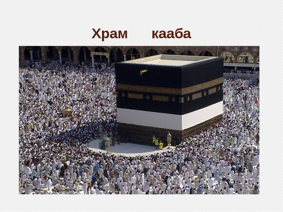 Храм кааба