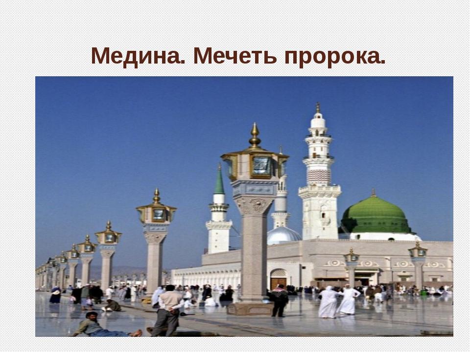 Медина. Мечеть пророка.