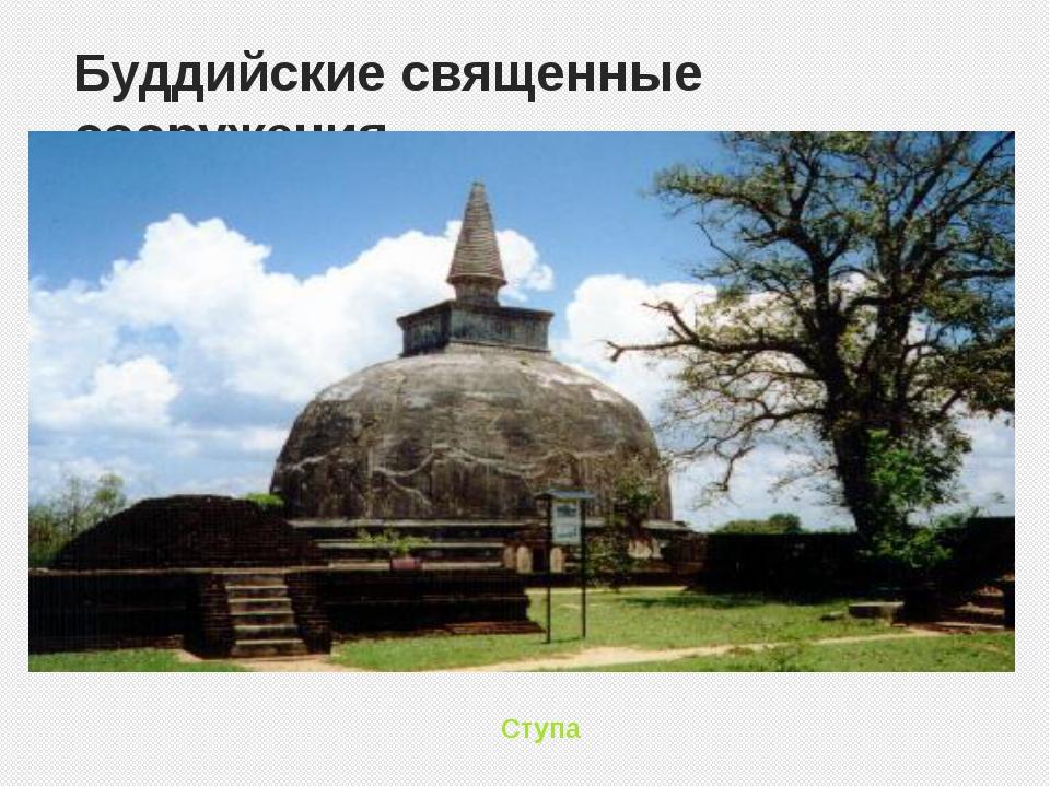 Ступа Буддийские священные сооружения