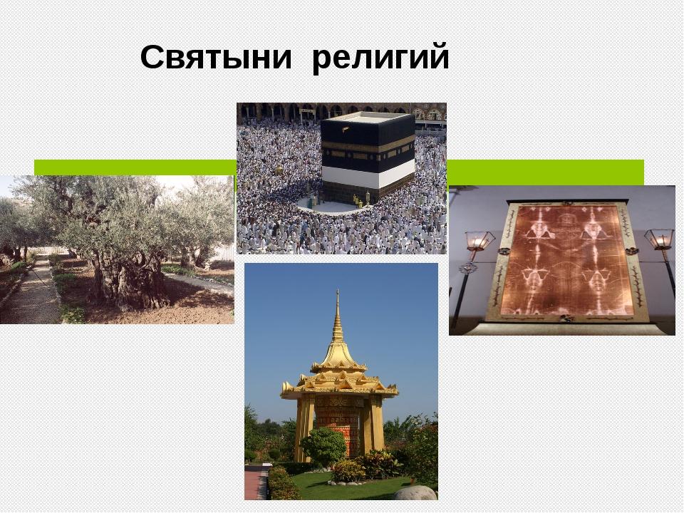 Святыни религий