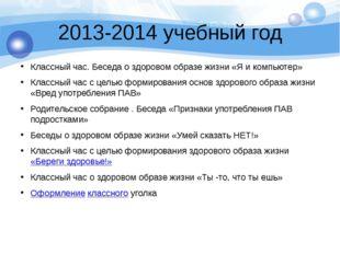 2013-2014 учебный год Классный час. Беседа о здоровом образе жизни «Я и компь