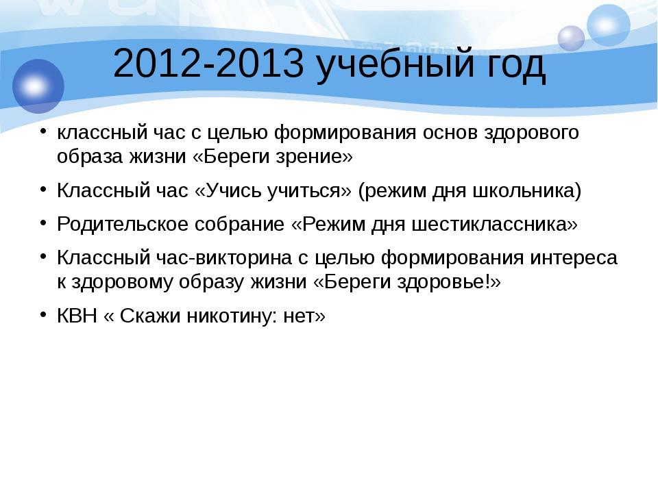 2012-2013 учебный год классный час с целью формирования основ здорового образ...