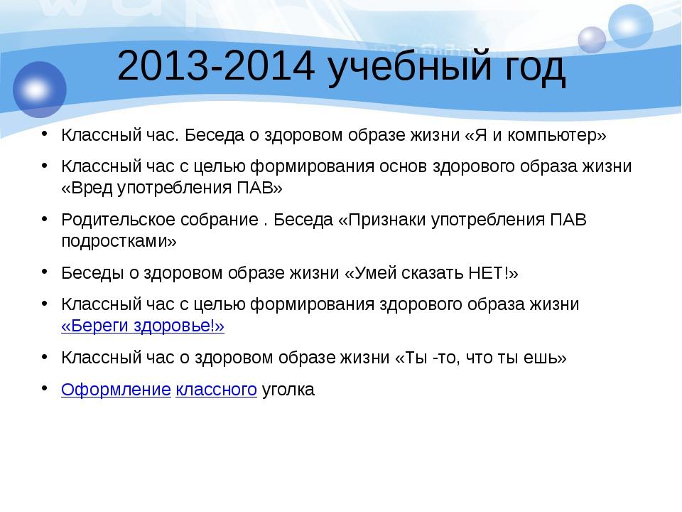 2013-2014 учебный год Классный час. Беседа о здоровом образе жизни «Я и компь...