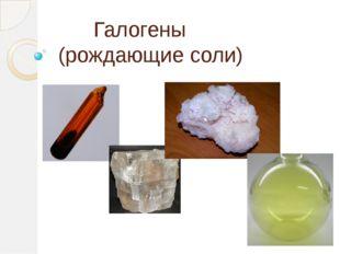 Галогены (рождающие соли)
