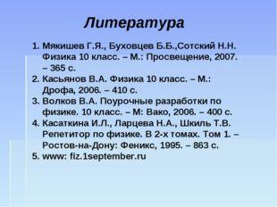 Литература Мякишев Г.Я., Буховцев Б.Б.,Сотский Н.Н. Физика 10 класс. – М.: Пр