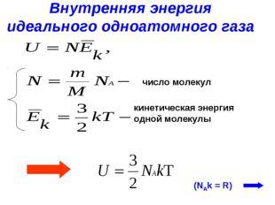 Внутренняя энергия идеального одноатомного газа число молекул кинетическая эн
