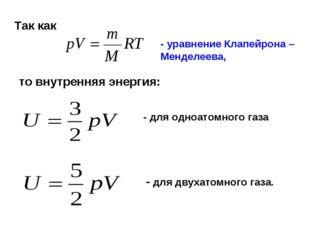 Так как - уравнение Клапейрона – Менделеева, то внутренняя энергия: - для одн