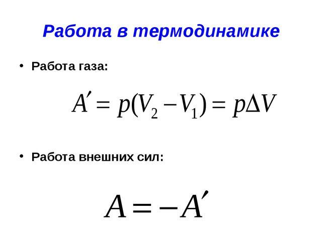 Работа в термодинамике Работа газа: Работа внешних сил: