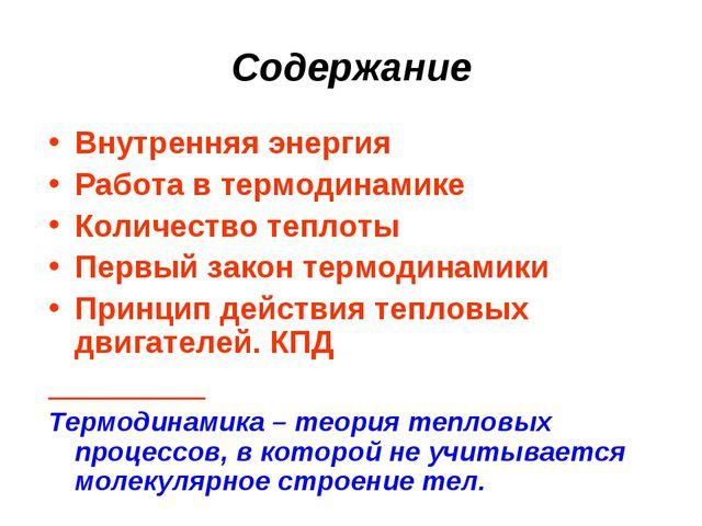Содержание Внутренняя энергия Работа в термодинамике Количество теплоты Первы...
