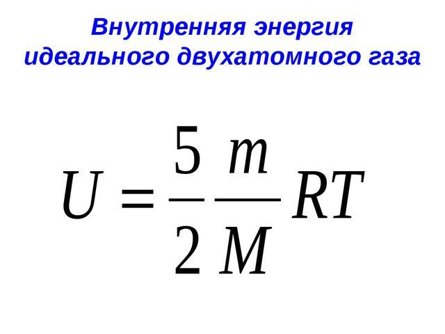 Внутренняя энергия идеального двухатомного газа