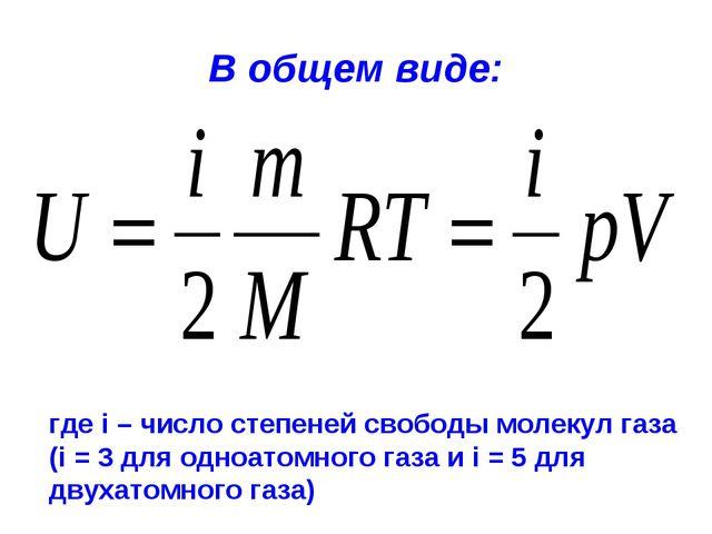 В общем виде: где i – число степеней свободы молекул газа (i = 3 для одноатом...