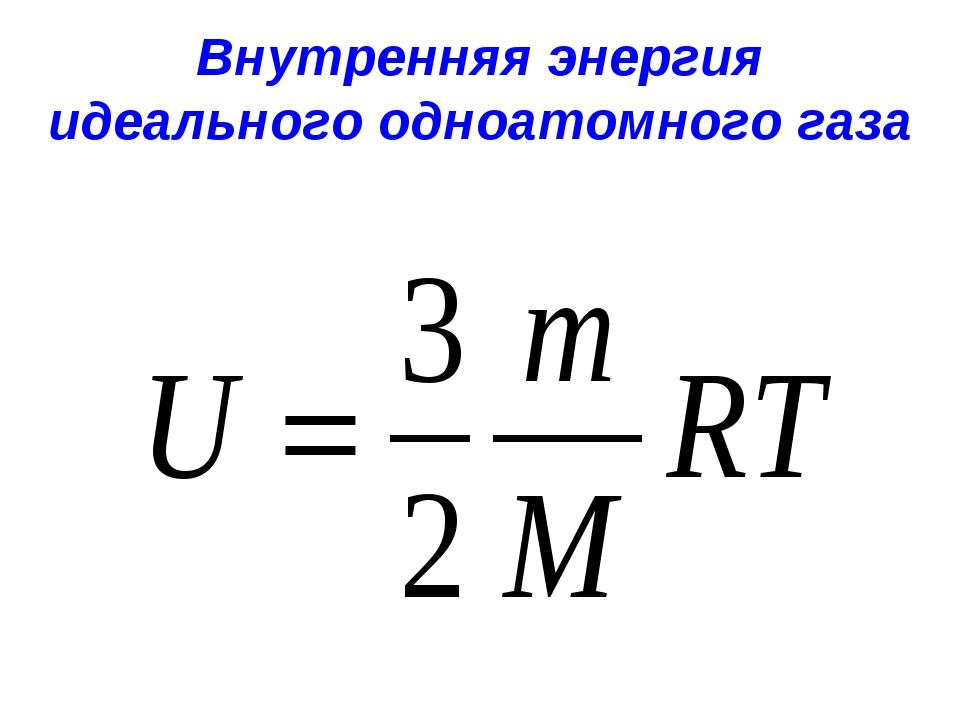 Внутренняя энергия идеального одноатомного газа