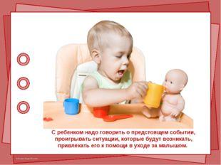 С ребенком надо говорить о предстоящем событии, проигрывать ситуации, которые
