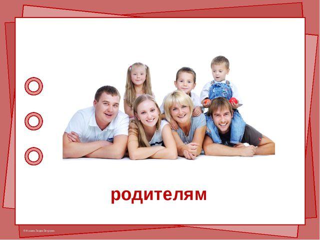 Памятка родителям © Фокина Лидия Петровна
