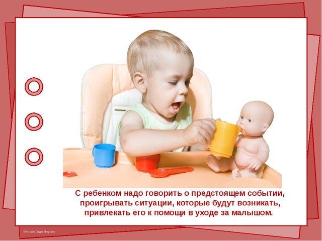 С ребенком надо говорить о предстоящем событии, проигрывать ситуации, которые...
