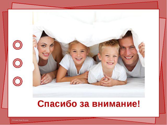 Спасибо за внимание! © Фокина Лидия Петровна